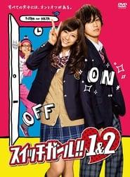 Poster スイッチガール!! 2013