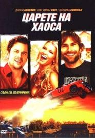 Царете на хаоса (2005)