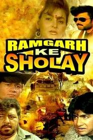 Ramgarh Ke Sholay 1991