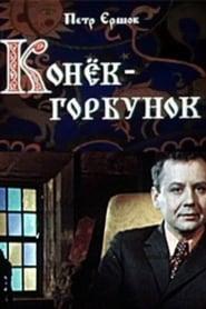 Конёк-горбунок 1973