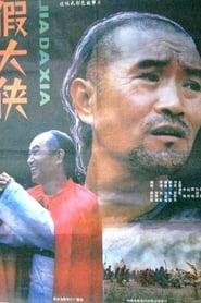 假大侠 1989