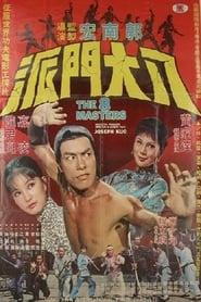 八大門派 (1977)