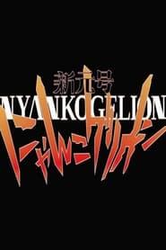 Shin Gengou Nyankogelion (2021) torrent