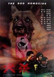 犬杀 1996