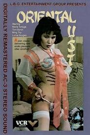 Oriental Lust