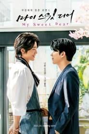 My Sweet Dear (2021) / Mi dulce y querido