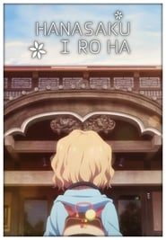 Hanasaku Iroha: Blossoms for Tomorrow: Season 1