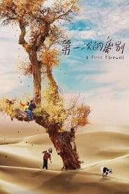A First Farewell (2018)