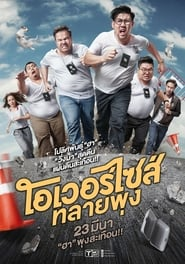 Nonton Movie Oversize Cops (2017) XX1 LK21