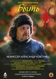 Poster Быть 2019