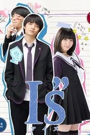 """I""""s (ไอส์)"""