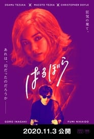 Voir ばるぼら streaming complet gratuit   film streaming, StreamizSeries.com