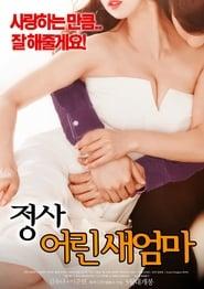 مشاهدة فيلم An Affair : Young Stepmother مترجم