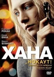 Хана (2011)