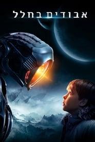 Seriencover von Lost in Space - Verschollen zwischen fremden Welten