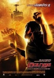 เกิดมาลุย (2004)