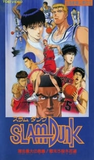 Slam Dunk 3: Crisis of Shohoku School