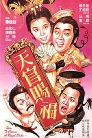 天官賜福 1985