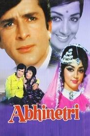 Abhinetri 1970