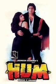 Hum (1991)
