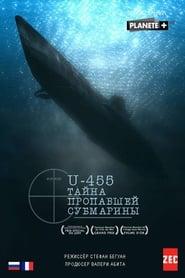 U-455, le sous-marin disparu 2013