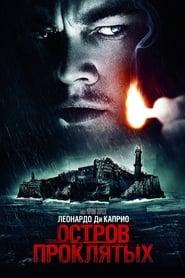 Остров проклятых - смотреть фильмы онлайн HD