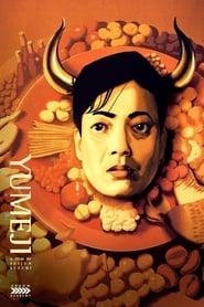 夢二 (1991)