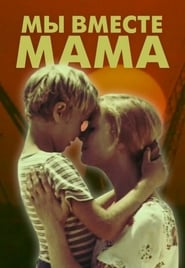 Мы вместе, мама