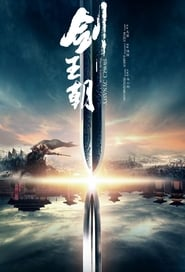 Sword Dynasty poster