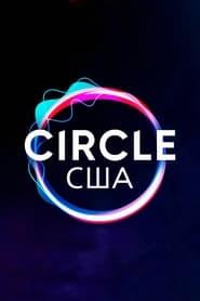 The Circle-Azwaad Movie Database