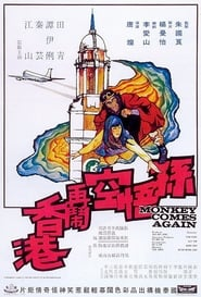 Poster Monkey Comes Again 1971