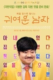 Cute Man (2021) poster