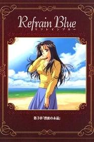 Refrain Blue: Chapter 3 – Eternal Blue Waves