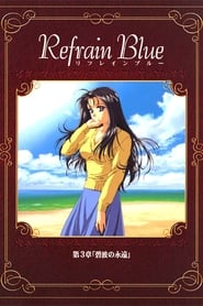 Poster of Refrain Blue: Chapter 3 - Eternal Blue Waves
