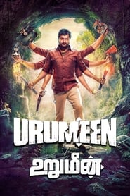 Urumeen (2015) 1080P 720P 420P Full Movie Download