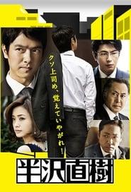 Poster Hanzawa Naoki 2020