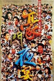 The Banquet (1991)