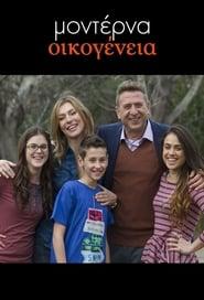 Μοντέρνα Οικογένεια 2014