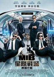 MIB星際戰警:跨國行動/黑超特警組4:反轉世界