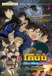 Detective Conan: The Dimensional Sniper