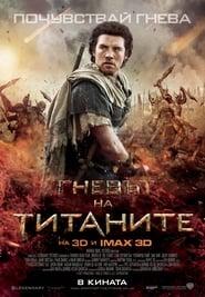 Гневът на титаните (2012)