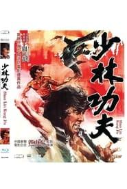 Shaolin Kung Fu (1974)
