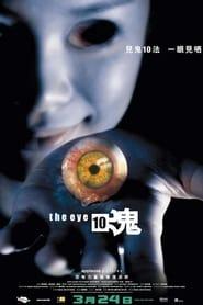 Voir The Eye 3 : L'au-delà en streaming complet gratuit | film streaming, StreamizSeries.com