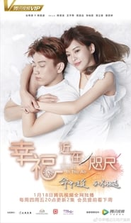 幸福,近在咫尺 saison 01 episode 01