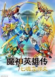مشاهدة مسلسل Mashin Hero Wataru The Seven Spirits Of Ryujinmaru مترجم أون لاين بجودة عالية