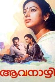 ആവനാഴി 1986
