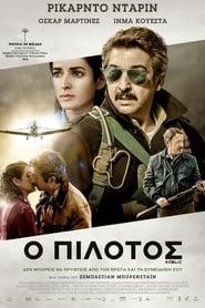 Koblic / Ο Πιλότος (2016) online ελληνικοί υπότιτλοι