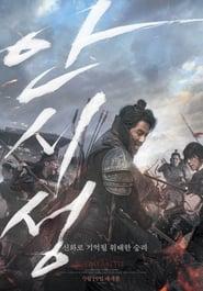 Великата битка / The Great Battle (2018)