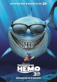 Търсенето на Немо (2003)