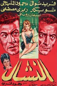 النشال 1963